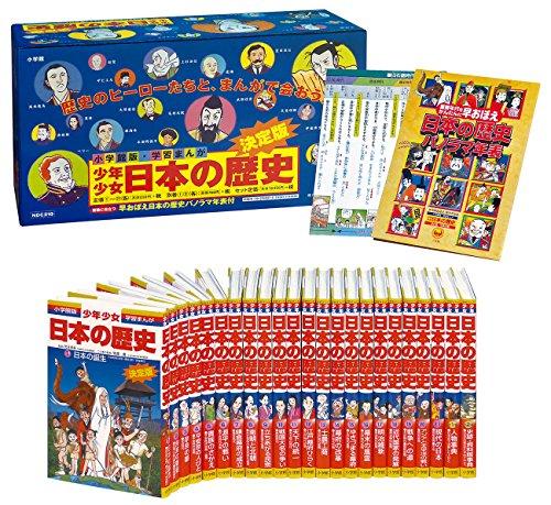 9784092989016: History of learning cartoon boys and girls Japan (23 volume set) (1997) ISBN: 4092989016 [Japanese Import]