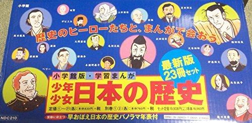 9784092989238: 23 volume set Shogakukan version - history set of learning cartoon boys and girls Japan (2003) ISBN: 4092989237 [Japanese Import]