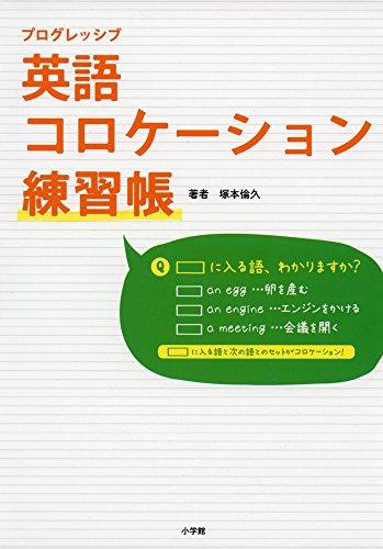 Puroguresshibu eigo korokeshon renshucho.: editor: Shogakukan.