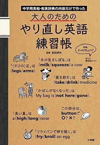 Otona no tame no yarinaoshi eigo renshucho: Kensaku Yoshida