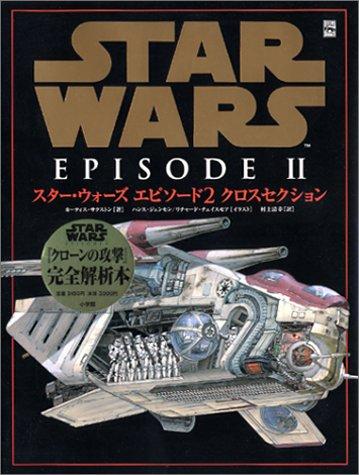 9784093561457: Star Wars Episode 2 cross section (Lucas books) (2002) ISBN: 4093561451 [Japanese Import]