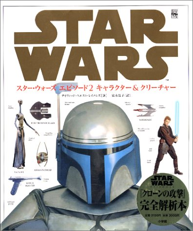 9784093561464: Star Wars Episode II Character & Creature (Lucas books) (2002) ISBN: 409356146X [Japanese Import]