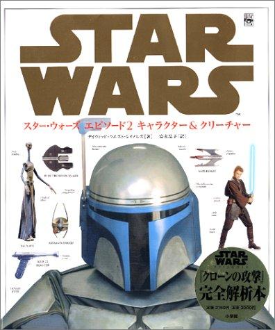 9784093561464: スター・ウォーズエピソード2キャラクター&クリーチャー (Lucas books)