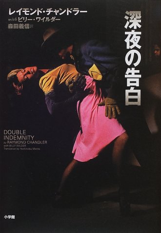 9784093562218: Double Indemnity (2000) ISBN: 4093562210 [Japanese Import]