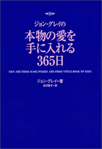 9784093562621: 365 days to get a real love of John Gray (2001) ISBN: 4093562628 [Japanese Import]