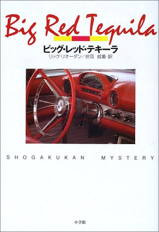 9784093562720: Big Red Tequila (Shogakukan mystery) (2002) ISBN: 4093562725 [Japanese Import]
