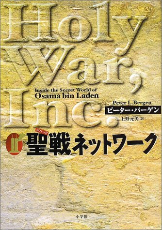 9784093563116: Holy war (jihad) network (2002) ISBN: 409356311X [Japanese Import]