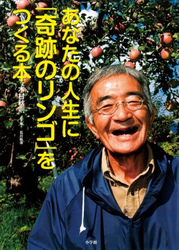 "Book to create a ""miracle of the: Akinori Kimura"