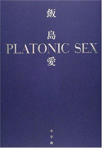 9784093792073: Platonic Sex