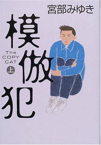 The Copy Cat (Volume#1): Miyabe Miyuki