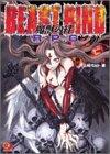 9784093851404: RPG ties bind the Beast Beast (ethno Books)