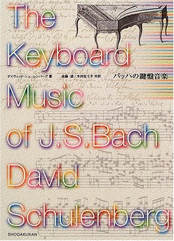 9784093860307: Keyboard music of Bach (2001) ISBN: 4093860300 [Japanese Import]