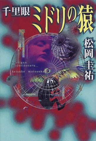 Green monkey of clairvoyance (2000) ISBN: 4093860491 [Japanese Import]: Shogakukan
