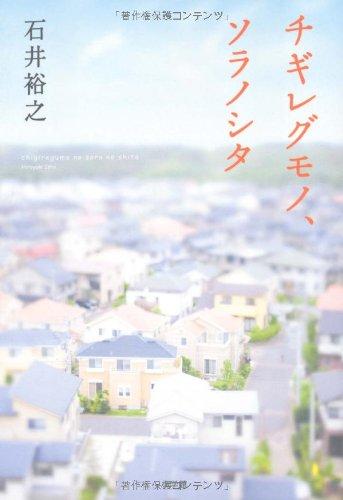 Chigiregumono, Soranoshita (2009) ISBN: 4093862613 [Japanese Import]: Hiroyuki Ishii