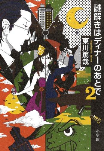 9784093863162: Nazotoki Wa Dina No Ato De 2 (In Japanese)