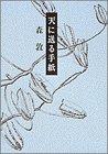 9784093870559: Ten ni okuru tegami (Japanese Edition)