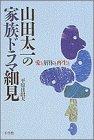 9784093871334: Yamada Taichi no kazoku dorama saiken: Ai to kaitai to saisei to (Japanese Edition)