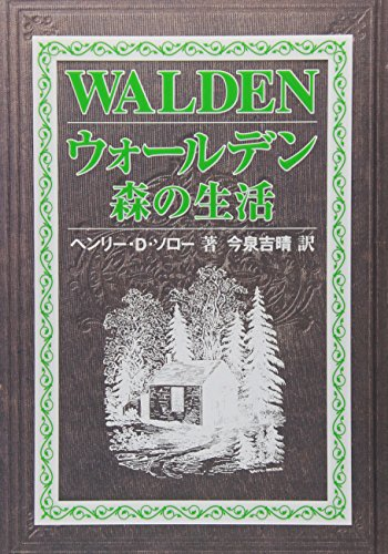9784093874953: Life of Walden Woods (2004) ISBN: 4093874956 [Japanese Import]