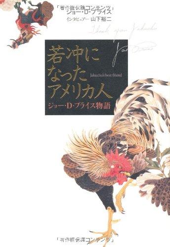 """Joe D Price Story, Who Loves Jakuchu: 2007. editor: ToÌ""""kyoÌ"""""""