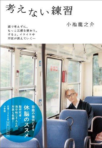 9784093881067: Kangaenai Renshū