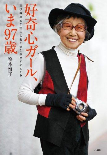 9784093882026: Kōkishin Gāru Ima Kyūjūnanasai: Gen'eki Shashinka Ga Kataru Shiawase Na Nagaiki No Hinto