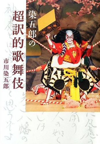 9784093882897: Ultra-translation basis Kabuki Somegoro (2013) ISBN: 4093882894 [Japanese Import]