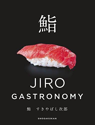 Jiro Gastronomy - Sushi Tasting Menu Book [japan Import].