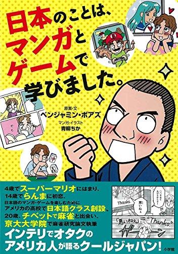 9784093883955: 日本のことは、マンガとゲームで学びました。
