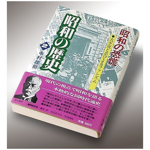 History of Showa 2) Depression of Showa (1988) ISBN: 4094011021 [Japanese Import]: Shogakukan
