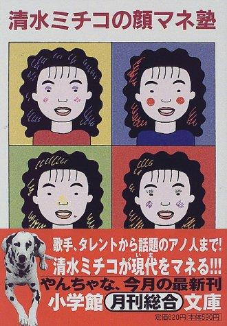 Face Manet School of Shimizu Michiko (Shogakukan