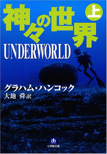 World of the gods (on) (Shogakukan Novel) (2005) ISBN: 4094038477 [Japanese Import]: Shogakukan