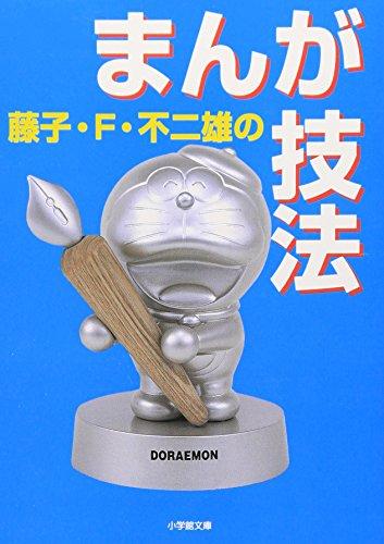 9784094043310: Fujiko F Fujio No Manga Giho. (Shogakkan Bunko, 552)