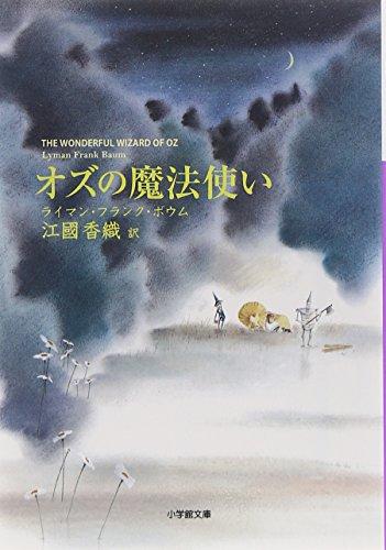 9784094061284: Ozu no mahotsukai.