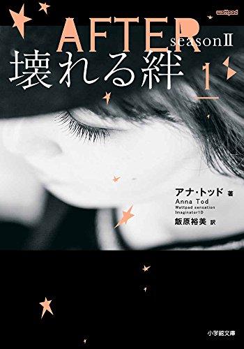 AFTER season2 壊れる絆 1 (å°�å¦&...