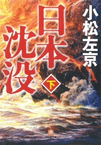 Nihon Chinbotsu: Komatsu Sakyo