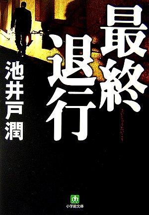 Final regression (Shogakukan Novel): Jun Ikeido