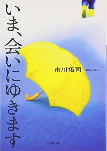 9784094082173: Ima, aini yukimasu
