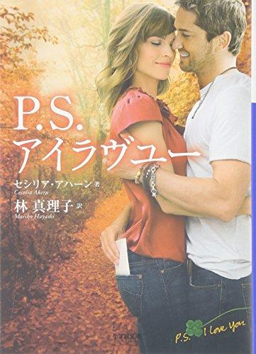 P.S. ai ravu yu [Japanese Edition]: Cecelia Ahern; Mariko