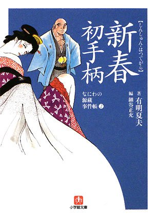 New Year's first feat - Genzo incident book Naniwa (Shogakukan Novel) (2008) ISBN: 4094083332 [...