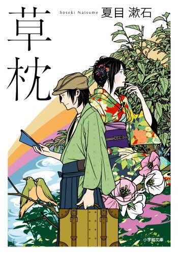Kusamakura (Shogakukan Novel) (2011) ISBN: 4094086277 [Japanese Import]: Shogakukan