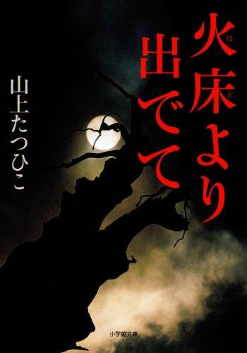 We left out from the fire floor (Shogakukan Novel) (2011) ISBN: 4094086595 [Japanese Import]: ...