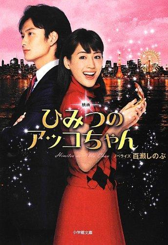 Akko-chan movie secret (Shogakukan Novel) (2012) ISBN: 4094086846 [Japanese Import]: 2012. editor: ...