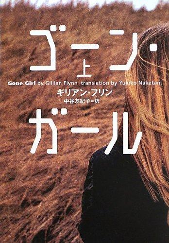 9784094087925: Gone Girl (Japanese Edition)