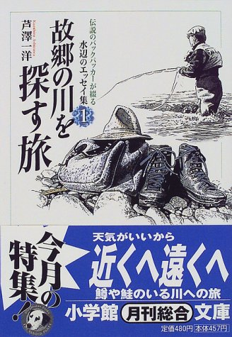 Collection of essays waterfront backpackers legendary spell: Shogakukan