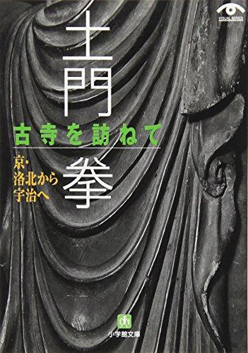 9784094114232: Domon ken koji o tazunete : kyō rakuhoku kara uji e.