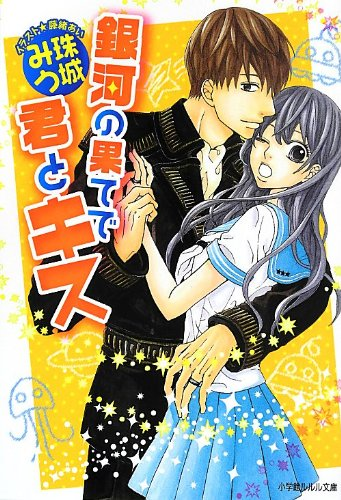 At the ends of the galaxy with you kiss (Lourdes Novel) (2013) ISBN: 4094522557 [Japanese Import]: ...