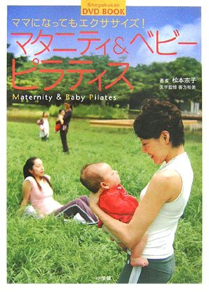 9784094802139: The! Exercise (Shogakukan DVD BOOK) even though the mom - Maternity & Baby Pilates (2006) ISBN: 4094802134 [Japanese Import]