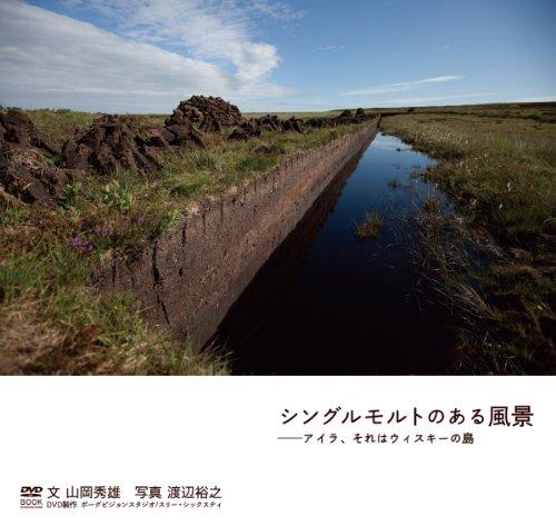 9784094803082: Landscape of single malt - Island of Islay whiskey, it (DVD BOOK) (2010) ISBN: 4094803084 [Japanese Import]