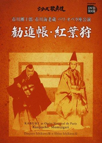 9784094803556: Paris Opera performances Ebizo Ichikawa Ichikawa Danjuro , KANJIN CHO , MOMIJIGARI with DVD (DVD BOOK-series Kabuki Shogakukan) (DVD BOOK-series Kabuki Shogakukan)