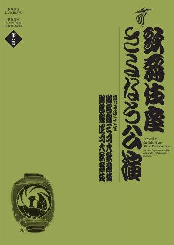 9784094803983: Kabuki-za Sayonara large performance March (12DVDs BOOK Kabuki-za) Region 2 encoding (This DVD needs multi-region DVD player and compatible TV.) (Shogakukan)